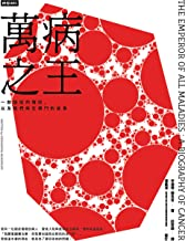 萬病之王:一部癌症的傳記,以及我們與它搏鬥的故事【2011普立茲獎】: The Emperor of All Maladies: A Biography of Cancer (Traditional Chinese Edition)