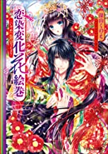表紙: 恋染変化花絵巻 (ルルル文庫) | サカノ景子