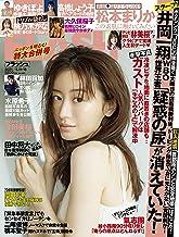 週刊FLASH(フラッシュ) 2021年5月11日・5月18日号(1602号) [雑誌]
