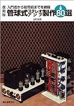 表紙: 復刻版 管球式ステレオアンプ製作80選 上巻: 入門者から最高級までを網羅 | 上杉 佳郎