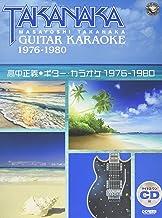 高中正義/ギター・カラオケ 1976-1980 (マイナス・ワンCD付)