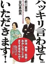 表紙: ハッキリ言わせていただきます! 黙って見過ごすわけにはいかない日本の問題 (集英社ビジネス書) | 前川喜平