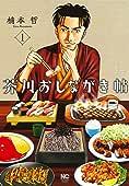 芥川おしながき帖(1) (ニチブンコミックス)