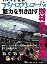 表紙: アナログレコードの魅力を引き出す機材選びと再生術:ヴィンテージからニューモデルまで | MJ無線と実験編集部