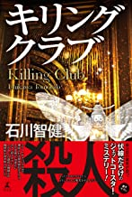 表紙: キリングクラブ (幻冬舎単行本) | 石川智健