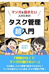 マンガを描きたい人のためのタスク管理超入門 (純コミックス) Kindle版
