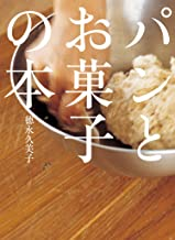 表紙: パンとお菓子の本 (扶桑社BOOKS)   徳永 久美子