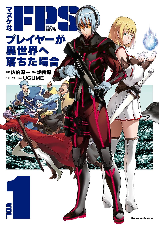 もちろん時折委任マヌケなFPSプレイヤーが異世界へ落ちた場合(1) (角川コミックス?エース)
