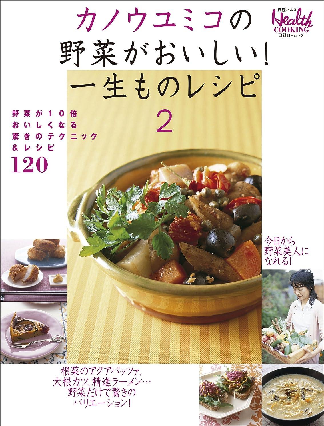 インフラライセンスモノグラフカノウユミコの野菜がおいしい! 一生ものレシピ2 (日経BPムック 日経ヘルスCOOKING)