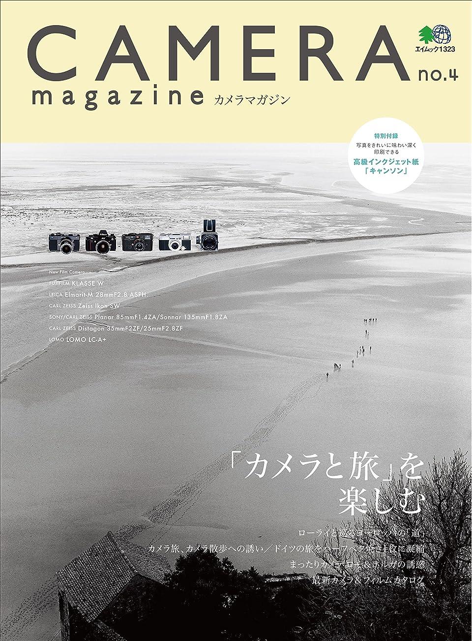投げるボア通常CAMERA magazine(カメラマガジン) no.4[雑誌]