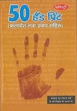 50 Hand Print: Phaladesh Tatha Upay Sahit (Hindi Edition)