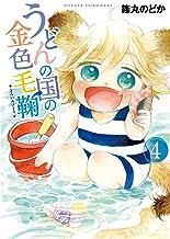 表紙: うどんの国の金色毛鞠 4巻 (バンチコミックス) | 篠丸のどか