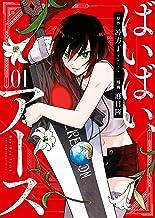 表紙: ばいばい、アース(1) (ヤングキングコミックス) | 冲方丁