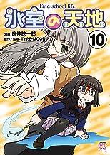 表紙: 氷室の天地 Fate/school life: 10 (4コマKINGSぱれっとコミックス) | TYPE-MOON