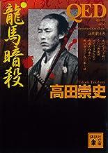 表紙: QED 龍馬暗殺 (講談社文庫) | 高田崇史