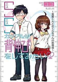 SSカップルは背伸びをしてみたい~進藤くんとさくらちゃんの恋模様~ 1 (マイクロマガジン・コミックス)