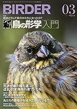 表紙: BIRDER (バーダー) 2017年 03月号 [雑誌]   BIRDER編集部