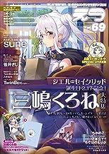 E☆2Vol.69 2021年 04 月号 [雑誌]: E☆2(えつ) 増刊