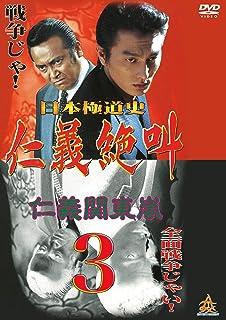 日本極道史 仁義絶叫3 [DVD]