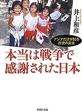 表紙: 本当は戦争で感謝された日本 アジアだけが知る歴史の真実 (PHP文庫) | 井上 和彦
