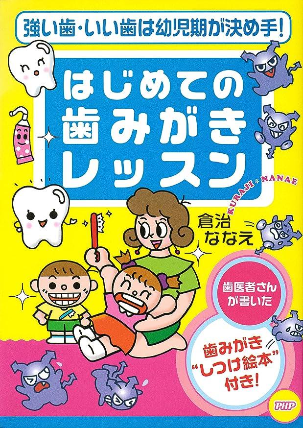 たまにヒント呼吸強い歯?いい歯は幼児期が決め手! はじめての歯みがきレッスン