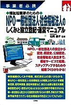 表紙: 福祉起業家のためのNPO・一般社団法人・社会福祉法人のしくみと設立登記・運営マニュアル 事業者必携 | 松岡 慶子