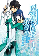 魔法科高校の劣等生 入学編 1巻 (デジタル版GファンタジーコミックスSUPER)