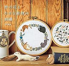 表紙: 野の花と小さな動物の刺繍   森本繭香