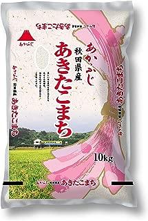 【精米】秋田県産 白米 あかふじ あきたこまち 10kg 令和元年産