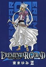 表紙: EREMENTAR GERAD -蒼空の戦旗- 7巻 EREMENTAR GERAD -蒼空の戦旗- (コミックアヴァルス) | 東まゆみ