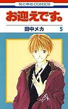 表紙: お迎えです。(花とゆめコミックス版) 5 | 田中メカ