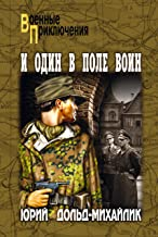 И один в поле воин (Военные приключения) (Russian Edition)