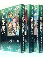 まんがグリム童話 文庫版 オズの魔法使い コミック 1-3巻セット (まんがグリム童話)