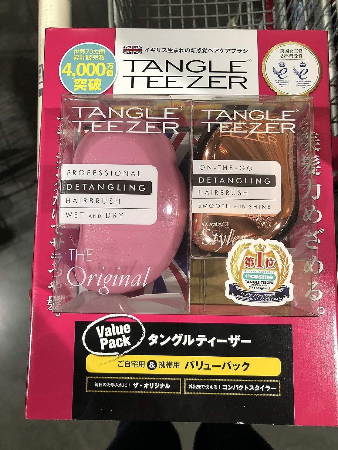 活性化する無駄エクステントTANGLE TEEZER タングルティーザー 自宅用&携帯用 バリューパック ピンク&シャンパンゴールド