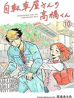 自転車屋さんの高橋くん 分冊版(10) (トーチコミックス)