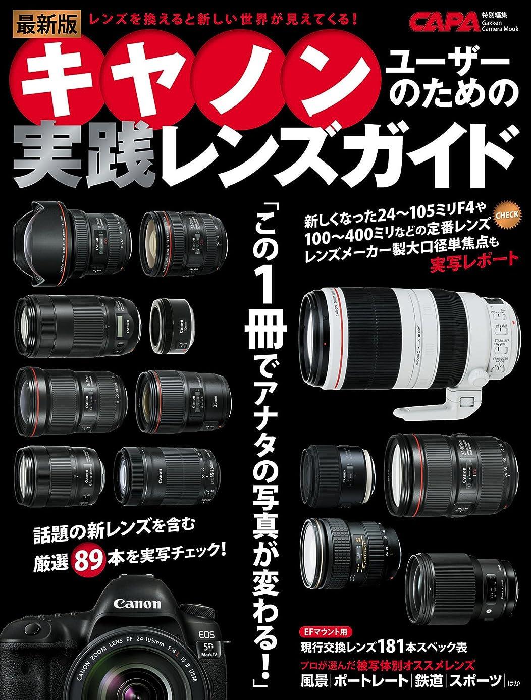 傷跡シャベル宇宙最新版キヤノンユーザーのための実践レンズガイド (学研カメラムック)