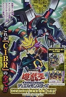 遊☆戯☆王オフィシャルカードゲーム デュエルモンスターズ CIRCUIT BREAK SET (コミックス)