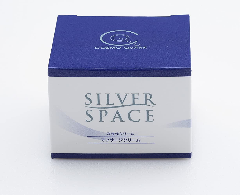 二層アコーにじみ出るクオンタムキュア(Quantum Cure)SILVER SPACE シルバースペース