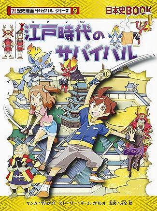 江戸時代のサバイバル (歴史漫画サバイバルシリーズ)
