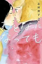表紙: おとなになっても(2) (Kissコミックス)   志村貴子