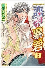 恋する暴君 8 チャレンジャーズ (GUSH COMICS) Kindle版
