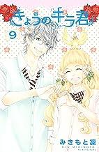 表紙: きょうのキラ君(9) (別冊フレンドコミックス) | みきもと凜