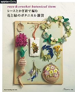 レースとかぎ針で編む 花と緑のボタニカル雑貨 (Heart Warming Life Series)