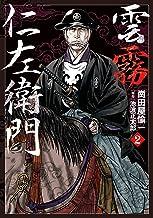 表紙: 雲霧仁左衛門 (2) (SPコミックス) | 池波正太郎