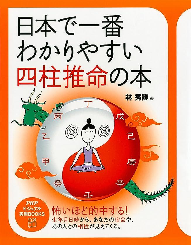 スキップ区転用日本で一番わかりやすい四柱推命の本 (PHPビジュアル実用BOOKS)