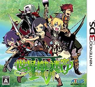 世界樹の迷宮IV 伝承の巨神 - 3DS