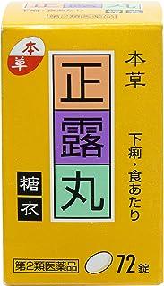 【第2類医薬品】本草正露丸糖衣 72錠
