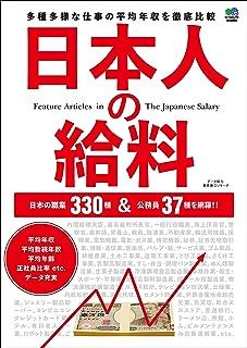 日本人の給料[雑誌] エイムック