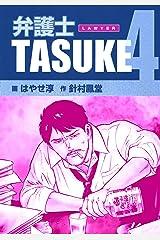 弁護士TASUKE 4巻 Kindle版
