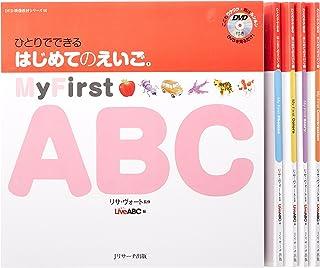 ひとりでできる はじめてのえいご 5冊セットBOX (DVD映像教材シリーズ)